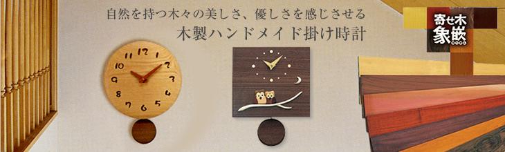 国産寄せ木象嵌オリジナル時計