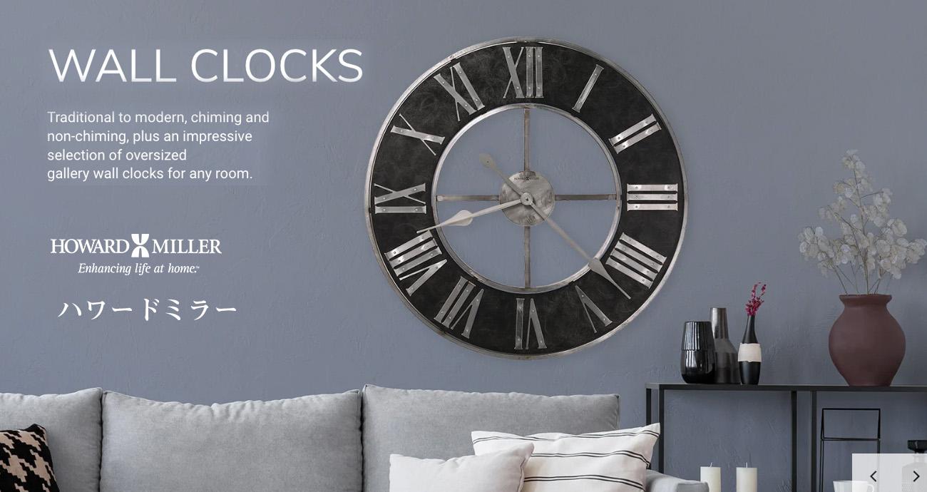 米国のハワードミラー社デザイン掛け時計はクロック通販へ