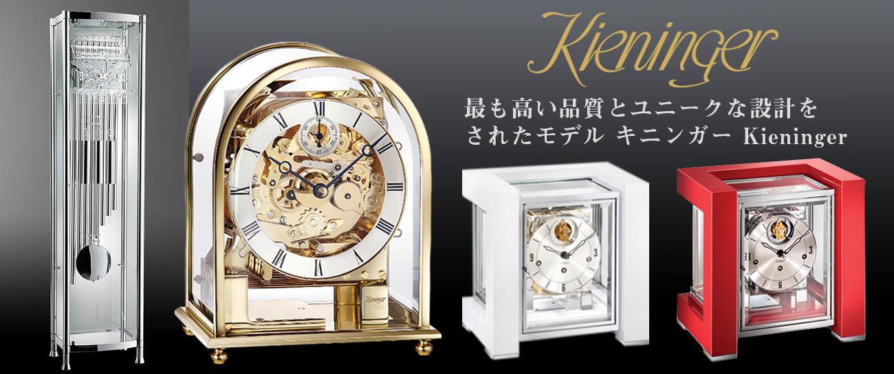 キニンガー高級掛け時計