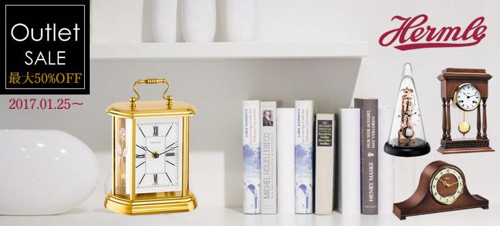 ヘルムレ置き時計セール